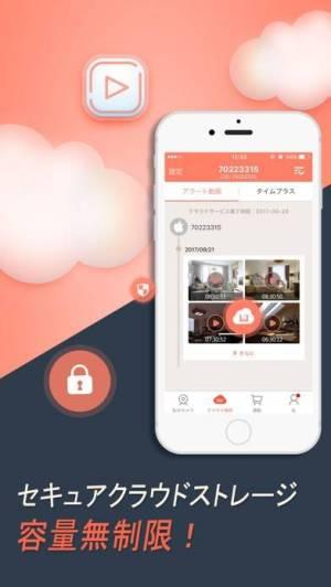 iPhone、iPadアプリ「AtHome Camera -遠隔監視」のスクリーンショット 3枚目
