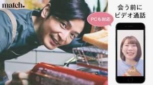 iPhone、iPadアプリ「Match 婚活・マジメな出会いマッチング アプリ」のスクリーンショット 3枚目