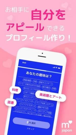 iPhone、iPadアプリ「Match Japan 世界最大級の恋愛・結婚マッチングアプ」のスクリーンショット 5枚目