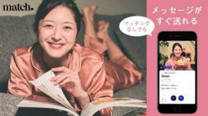 iPhone、iPadアプリ「Match 婚活・マジメな出会いマッチング アプリ」のスクリーンショット 2枚目