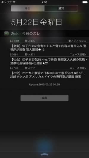 iPhone、iPadアプリ「2tch」のスクリーンショット 3枚目