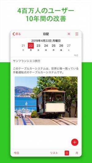 iPhone、iPadアプリ「Daily Tracker+ ジャーナル & 日記」のスクリーンショット 2枚目
