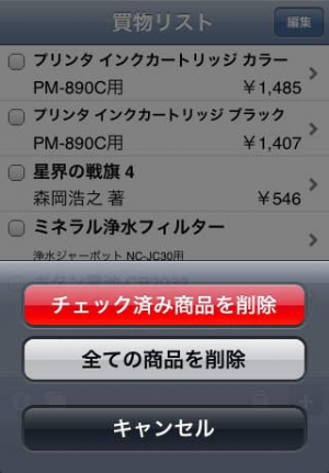 iPhone、iPadアプリ「mShopping LE - Simple Shopping List」のスクリーンショット 5枚目