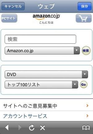 iPhone、iPadアプリ「mShopping LE - Simple Shopping List」のスクリーンショット 4枚目