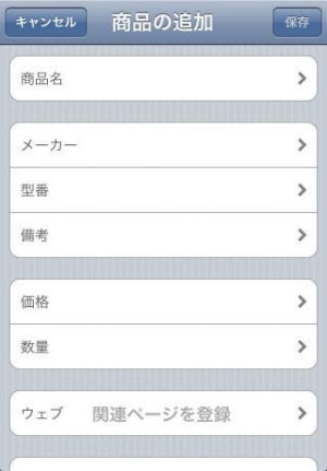 iPhone、iPadアプリ「mShopping LE - Simple Shopping List」のスクリーンショット 3枚目