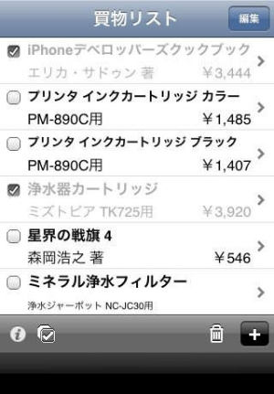 iPhone、iPadアプリ「mShopping LE - Simple Shopping List」のスクリーンショット 1枚目