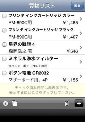 iPhone、iPadアプリ「mShopping LE - Simple Shopping List」のスクリーンショット 2枚目