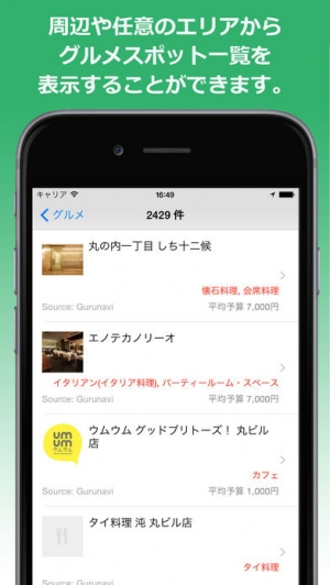 iPhone、iPadアプリ「JAPAN MAP -by いつもNAVI-」のスクリーンショット 2枚目