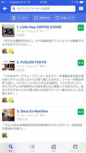 iPhone、iPadアプリ「Foursquare City Guide」のスクリーンショット 2枚目