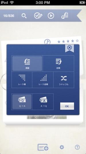 iPhone、iPadアプリ「単語カード Free」のスクリーンショット 2枚目