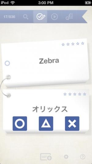 iPhone、iPadアプリ「単語カード Free」のスクリーンショット 3枚目