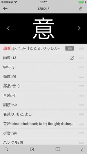 iPhone、iPadアプリ「wishoTouch 和英 漢字 辞典」のスクリーンショット 2枚目
