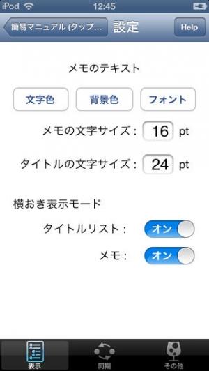 iPhone、iPadアプリ「mmNote」のスクリーンショット 4枚目
