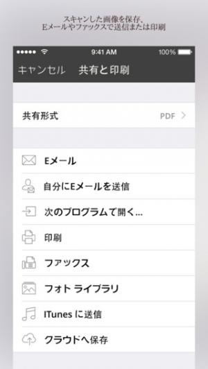 iPhone、iPadアプリ「Scanner by JotNot Pro | 文書、レシート、ファックス、経費、ホワイトボードをスキャンして PDF ファイルを作成」のスクリーンショット 5枚目