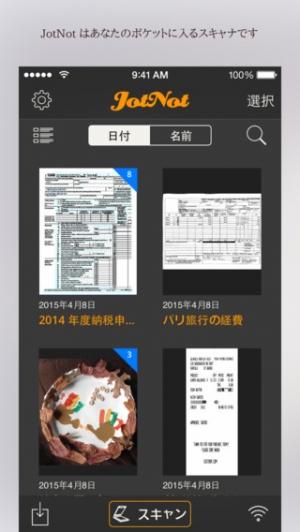 iPhone、iPadアプリ「Scanner by JotNot Pro | 文書、レシート、ファックス、経費、ホワイトボードをスキャンして PDF ファイルを作成」のスクリーンショット 1枚目