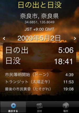 iPhone、iPadアプリ「日の出と日没」のスクリーンショット 1枚目