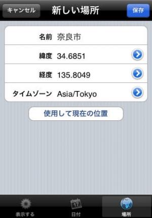 iPhone、iPadアプリ「日の出と日没」のスクリーンショット 4枚目