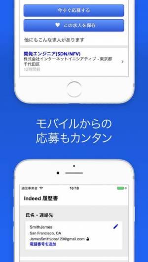 iPhone、iPadアプリ「Indeed 求人検索」のスクリーンショット 4枚目