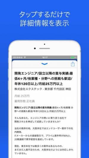 iPhone、iPadアプリ「Indeed 求人検索」のスクリーンショット 3枚目