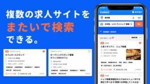 iPhone、iPadアプリ「Indeed 求人検索(バイト・仕事探し)」のスクリーンショット 5枚目
