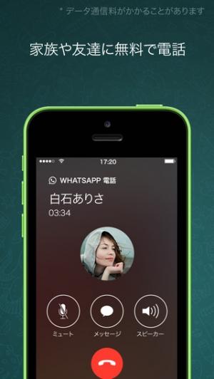 iPhone、iPadアプリ「WhatsApp Messenger」のスクリーンショット 3枚目