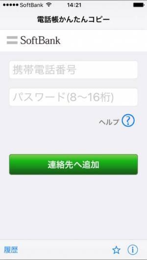 iPhone、iPadアプリ「電話帳かんたんコピー」のスクリーンショット 1枚目