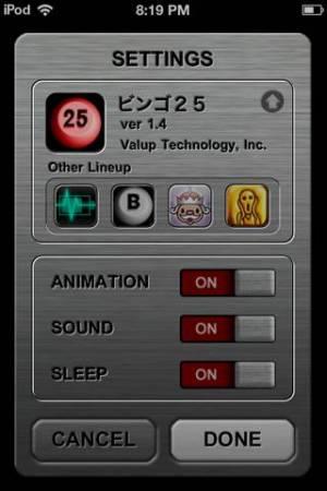 iPhone、iPadアプリ「ビンゴ25」のスクリーンショット 5枚目