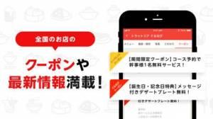 iPhone、iPadアプリ「ぐるなび」のスクリーンショット 3枚目