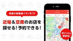 iPhone、iPadアプリ「ぐるなび」のスクリーンショット 4枚目