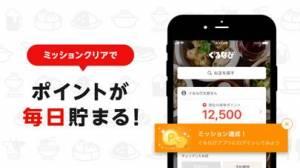 iPhone、iPadアプリ「ぐるなび」のスクリーンショット 2枚目