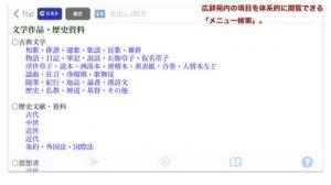 iPhone、iPadアプリ「広辞苑第六版【岩波書店】(ONESWING)」のスクリーンショット 3枚目