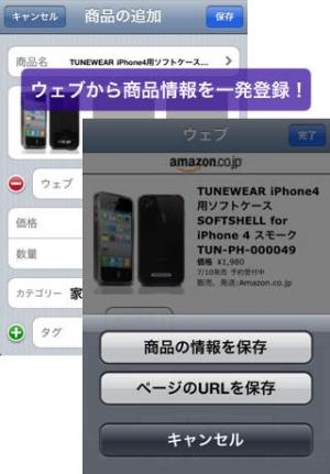 iPhone、iPadアプリ「mShopping - Powerful Shopping List」のスクリーンショット 2枚目