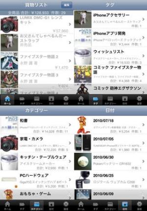 iPhone、iPadアプリ「mShopping - Powerful Shopping List」のスクリーンショット 5枚目