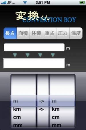 iPhone、iPadアプリ「変換くん」のスクリーンショット 1枚目