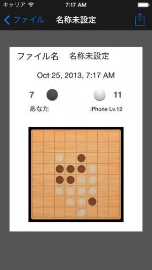 iPhone、iPadアプリ「Blue Reversi」のスクリーンショット 5枚目