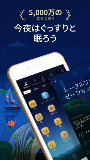 iPhone、iPadアプリ「Relax Melodies: Sleep Sounds」のスクリーンショット 1枚目
