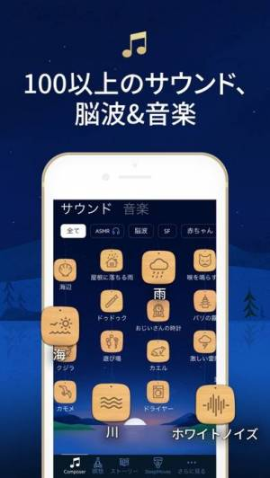 iPhone、iPadアプリ「Relax Melodies: Sleep Sounds」のスクリーンショット 3枚目