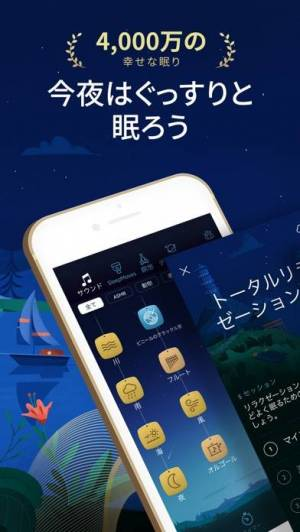 iPhone、iPadアプリ「Relax Melodies: Sleep Sounds」のスクリーンショット 1枚目