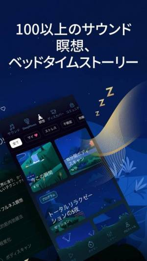 iPhone、iPadアプリ「Relax Melodies: Sleep Sounds」のスクリーンショット 2枚目