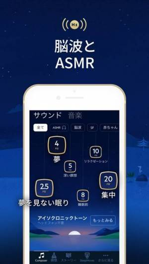 iPhone、iPadアプリ「Relax Melodies: Sleep Sounds」のスクリーンショット 5枚目