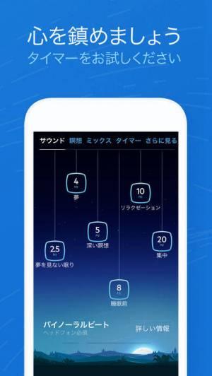 iPhone、iPadアプリ「Relax Melodies: Sleep Sounds」のスクリーンショット 5枚目