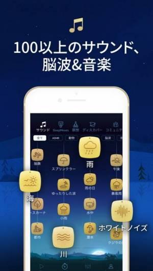 iPhone、iPadアプリ「Relax Melodies: Sleep Sounds」のスクリーンショット 3枚目