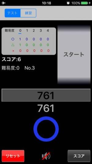 iPhone、iPadアプリ「キネティック動体視力」のスクリーンショット 2枚目