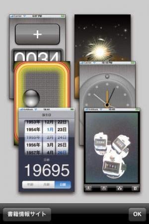 iPhone、iPadアプリ「iPST#1-Smash」のスクリーンショット 4枚目