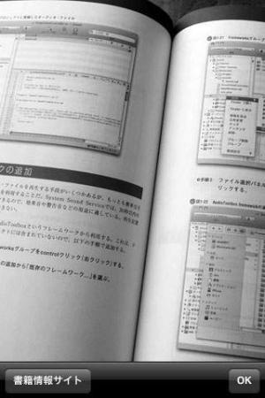 iPhone、iPadアプリ「iPST#1-Smash」のスクリーンショット 3枚目