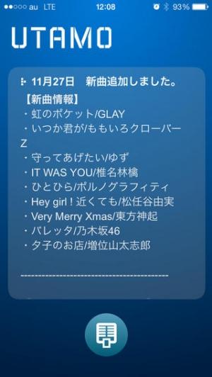 iPhone、iPadアプリ「UTAMO(カラオケ歌い放題)」のスクリーンショット 2枚目