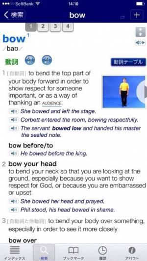 iPhone、iPadアプリ「ロングマン現代英英辞典【5訂版】」のスクリーンショット 5枚目