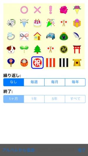 iPhone、iPadアプリ「e六曜」のスクリーンショット 3枚目