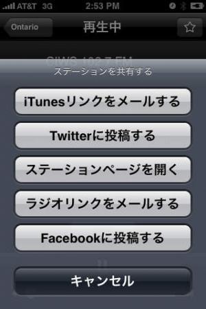 iPhone、iPadアプリ「カナダのラジオ」のスクリーンショット 3枚目