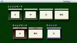 iPhone、iPadアプリ「二角取り」のスクリーンショット 2枚目